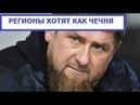 Почему Чечне Всё а России Ничего