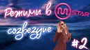 Режимы в Mstar - Гайд 2 - Созвездие