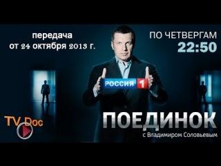 Поединок с Владимиром Соловьёвым. Жириновский vs Шевченко | 24.10.2013