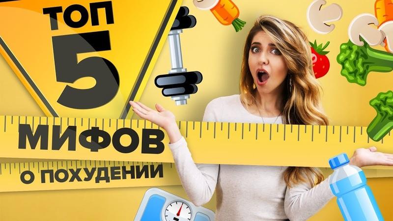 Топ 5 мифов о похудении