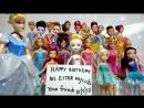 Куклы Барби и Принцессы Диснея ТВ. Выбираем 3ью песню. Концерт на День Рождения Эстер-Золушки, мамы директорши Ютуб, Часть 9/19