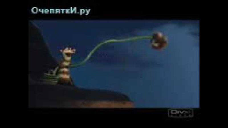Прикол:опосумы из мультфильма Ледниковый период