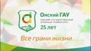 Омский ГАУ - 25 лет в статусе университета
