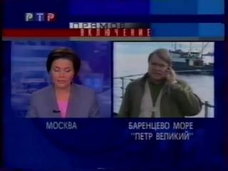 О Курске - август 2000 - ТВ РТР - репортаж 2