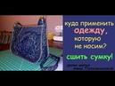 куда применить старую одежду сшить сумку Уроки шитья