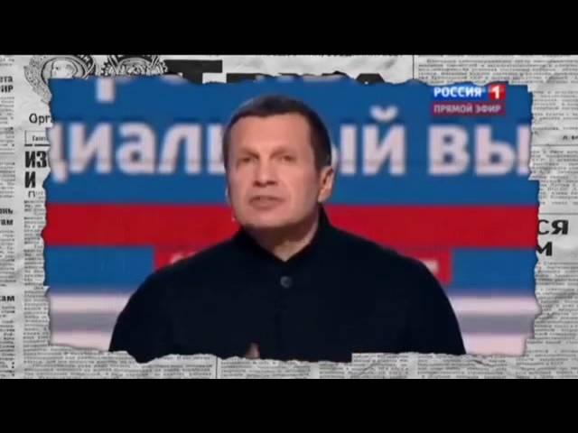 Соловьёв о Крыме