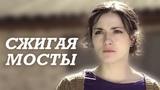 Сжигая мосты (Фильм 2017) Мелодрама @ Русские сериалы