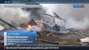Новости на Россия 24 Пожар поглотивший 10 тысяч квадратных метров в Питере потушен