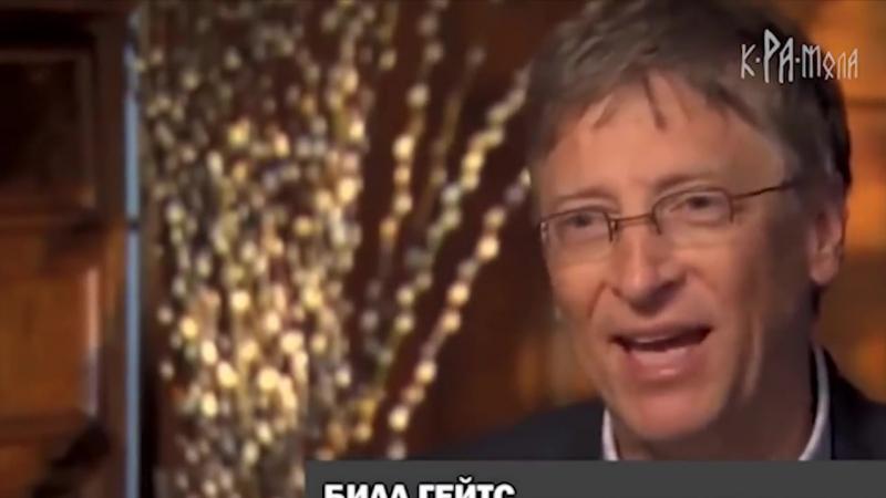 Почему элита не делает прививок Билл Гейтс и элиты США отказываются от вакцинирования детей