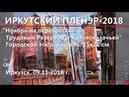 Пленэр, городской скетч пастелью, мастер-класс (в сокращении) Олег Беседин, Иркутск