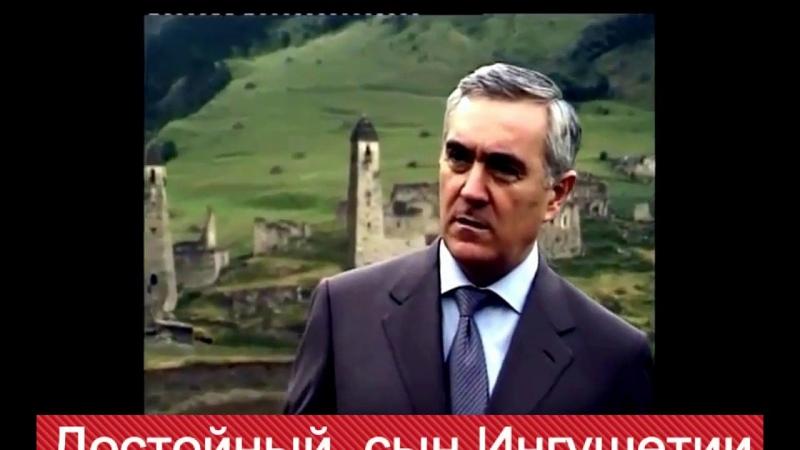 Ингушетия.Гордость Ингушского народа Мурат Зязиков