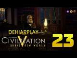Поднимаем Бразилию в Civilization V: Brave New World - 23 серия