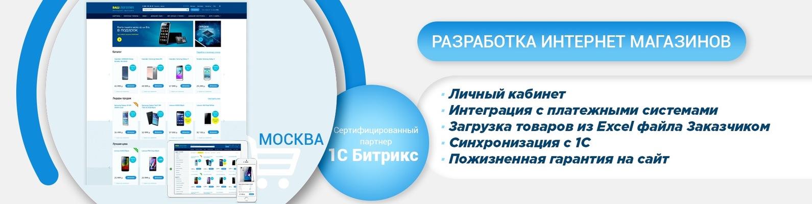 d571a33caf04 Разработка интернет магазинов в Москве   ВКонтакте