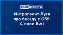 СБУ пыталась завербовать архиерея Запорожской епархии УПЦ Митрополита Луку