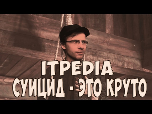 Itpedia СУИЦИД ЭТО КРУТО УДАЛЁННОЕ ВИДЕО