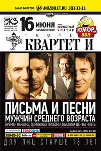 16 июня / Квартет И / БКЗ Октябрьский