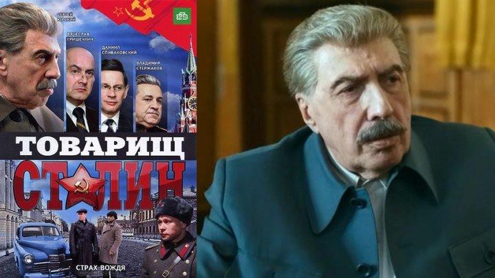 Товарищ Сталин (серии 1-4)