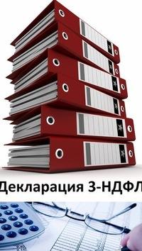 Заполнение декларации 3 ндфл в ижевске аргос электронная отчетность форум