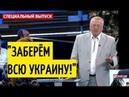 От вас останется лишь пепел и личные номера Жириновский ставит на уши Незалежную