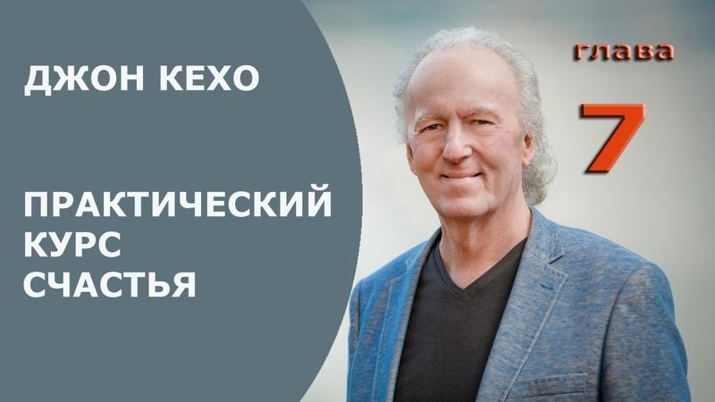 ИЗБАВЬТЕСЬ от всего ненужного /ДЖОН КЕХО
