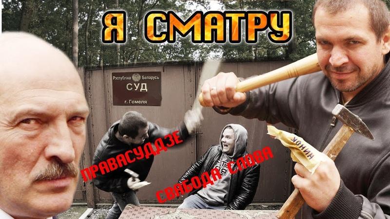 ЛУКАШЕНКО СЛЕДИТ ЗА НАМИ ПРУФЫ / Общество Гомель
