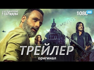 Ходячие мертвецы / The Walking Dead (9 сезон) Трейлер (ENG) [HD 1080]