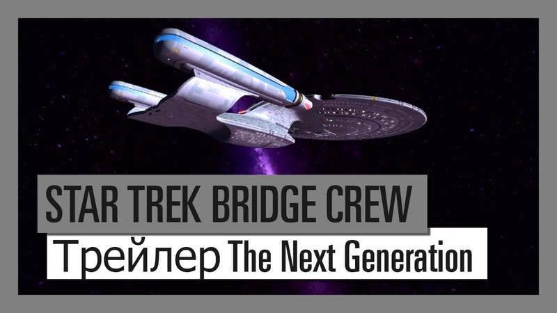 Star Trek Bridge Crew: The Next Generation ТРЕЙЛЕР ВЫХОДА