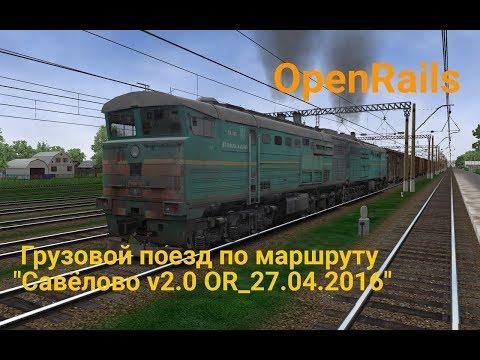 OpenRails Грузовой поезд по маршруту Савёлово v2.0 OR_27.04.2016 и ищем до сих пор мы народу на МП
