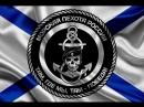 Мой -165 полк Морской пехоты. Первая чеченская война.