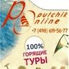 Горящие туры из Воронежа и Белгорода.