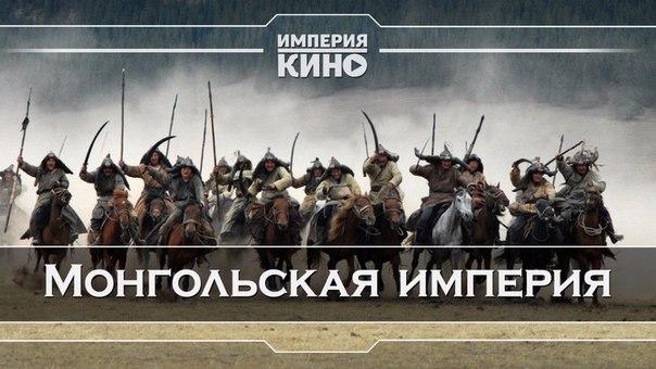 Подборка разнообразных документальных фильмов о Монгольской империи.