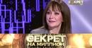 «Секрет на миллион» Ольга Кабо