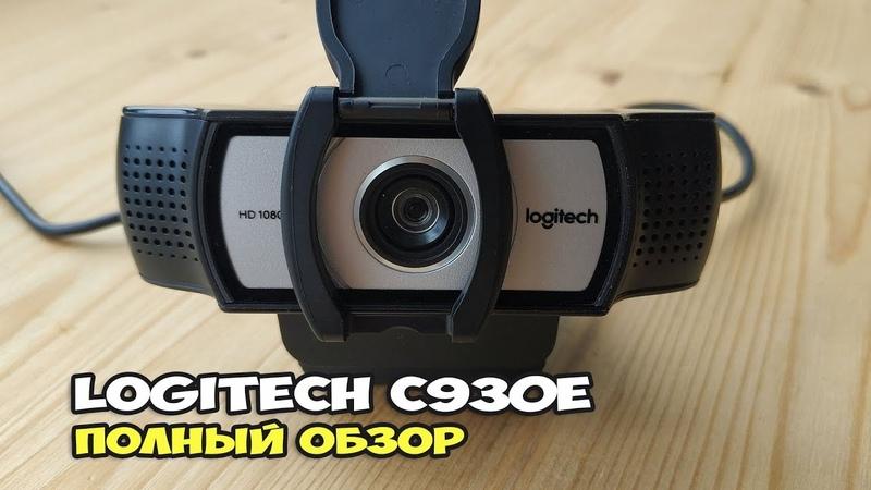Logitech C930e - обзор отличной веб камеры для стримов