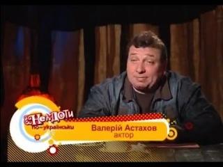 Валерій Астахов