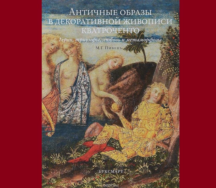 Пивень М.Г. Античные образы в декоративной живописи кватроченто (2018)