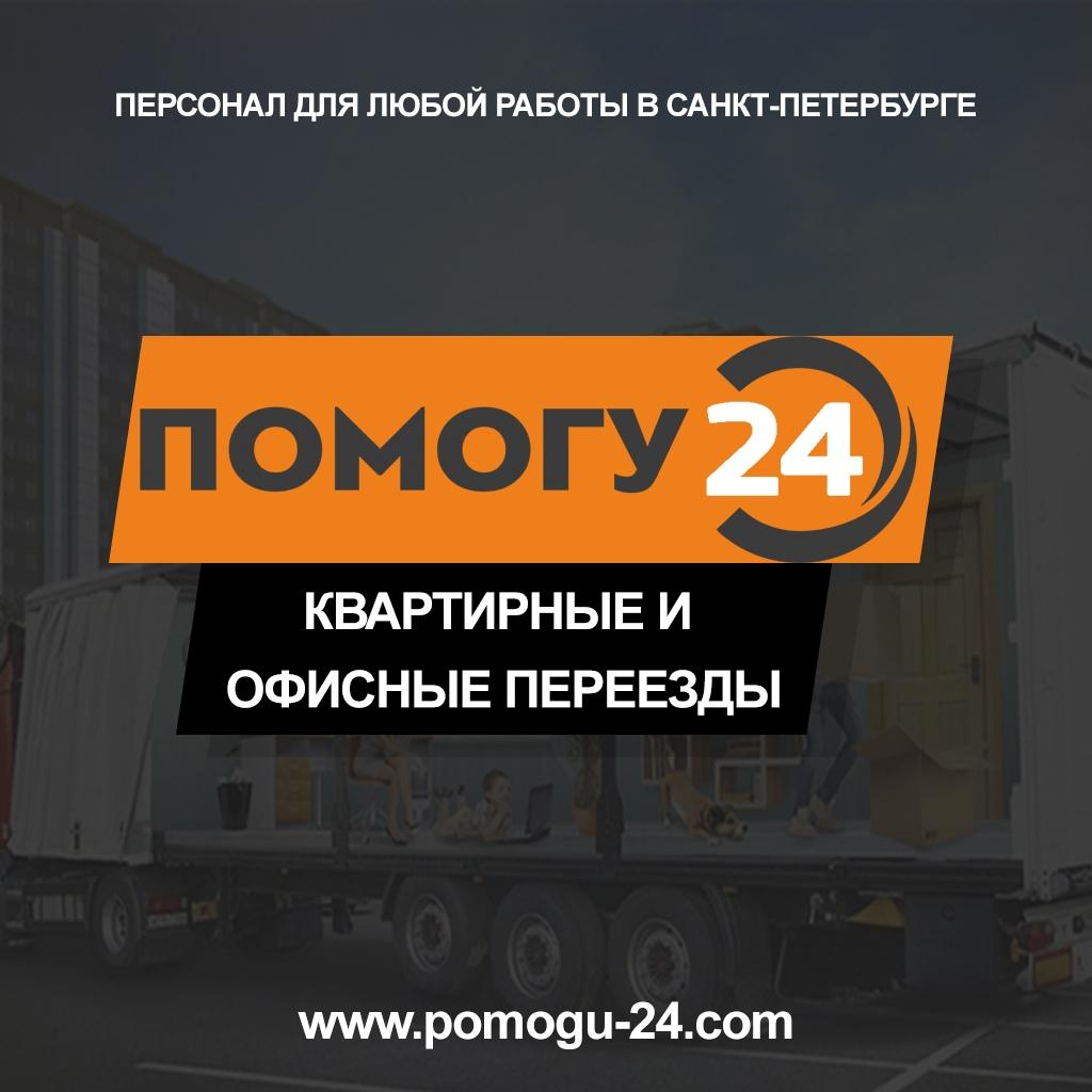 Грузоперевозки по СПб и Л.О. uQdt9PFls34