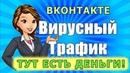 Заработок ВК, сайт для быстрого заработка ВКонтакте PostingFlow