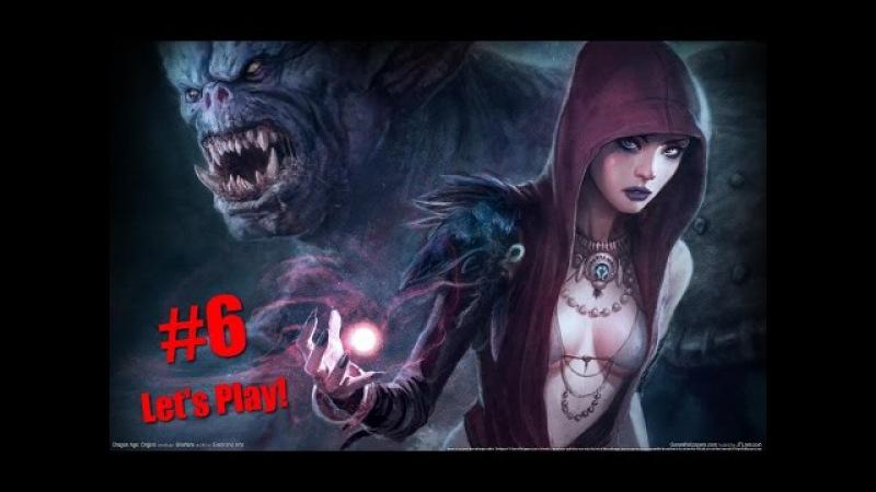 Dragon Age: Origins Прохождение. Часть 6. Прибытие в Лотеринг. Вранье про Серых Стражей!