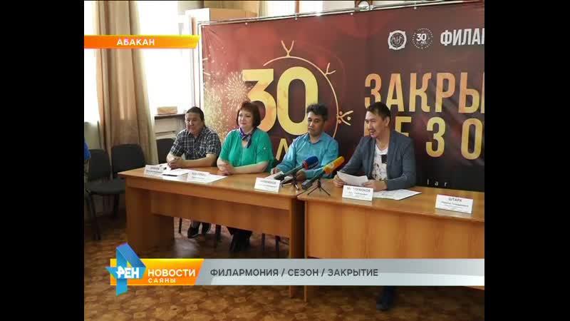 Закрытие 30 сезона филармонии_РЕН-ТВ Абакан