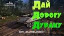Овощебаза ч 4 Дай Дорогу Дураку World of Tanks PS4