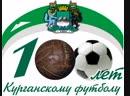 100-летие Зауральского футбола. Д/ф