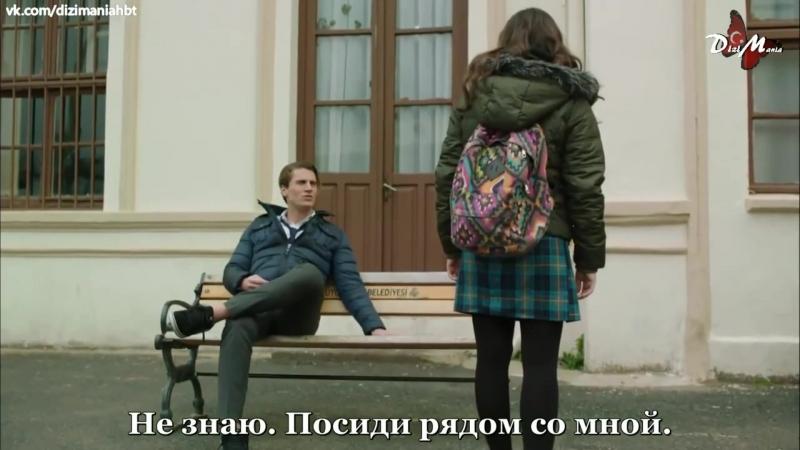 Посиди со мной Севда_18серия
