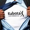 Rabota-X.ru
