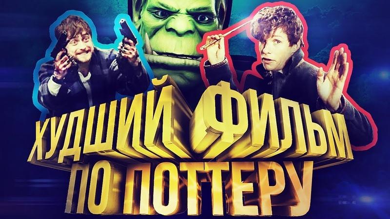 ХУДШИЙ ФИЛЬМ по Поттеру или фантастические сценаристы