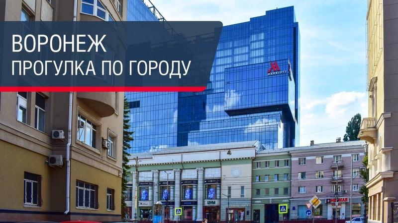 Воронеж уничтожение города и попытки сделать хорошо