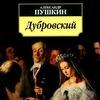 """""""Дубровский"""" Автор А.С. Пушкин"""