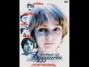 Гостья из будущего (художественный фильм 1984 год)