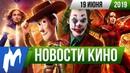 ❗ Игромания! НОВОСТИ КИНО, 19 июня (Голодные игры, Джокер, Криптон, Хроники Нарнии)