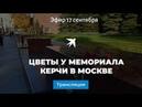 Москвичи несут цветы к мемориалу в Александровском саду
