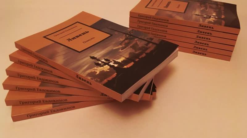 Распаковка первого тиража книги Ливень